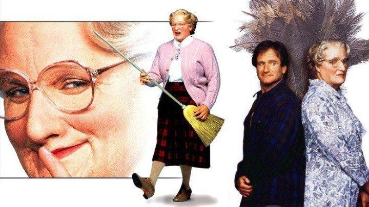 Миссис Даутфайр (семейная комедия Криса Коламбуса с Робином Уильямсом) | США, 1993
