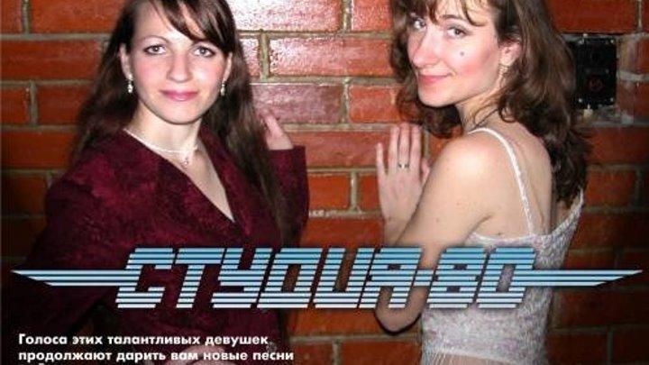 Мария Матюх (Керн) и группа ''Студия-80'' - Мой телефон