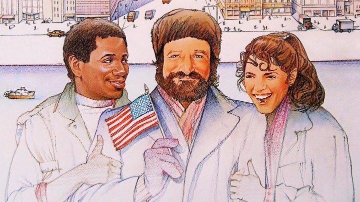Москва на Гудзоне (антисоветская комедия с Робином Уильямсом и Савелием Крамаровым) | США, 1984