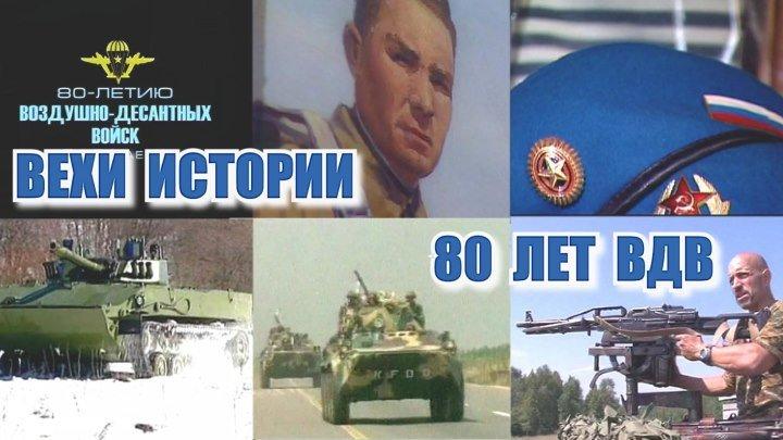 """ВЕХИ ИСТОРИИ, 80 ЛЕТ ВДВ. Компания """"Орфей"""" 2010 г."""