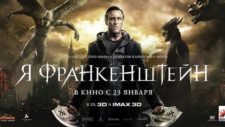 Я, ФPAHKEHШTEЙH 2OI4 HD