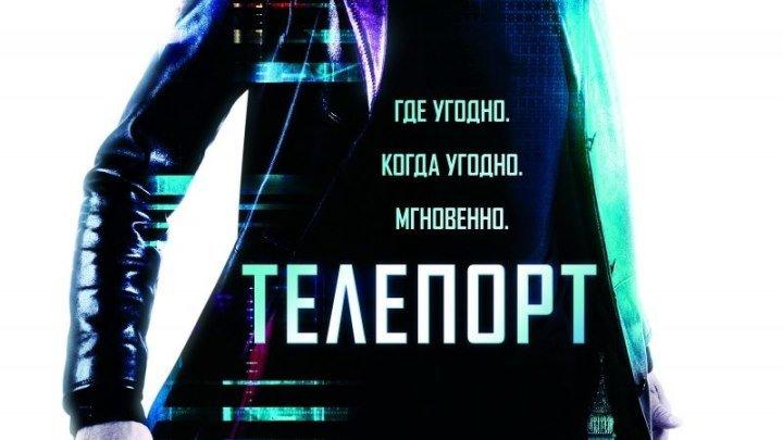 """Дублированный трейлер фильма «Телепорт» (2008) Хейден Кристенсен, Сэмюэл Л. Джексон """"HD"""""""