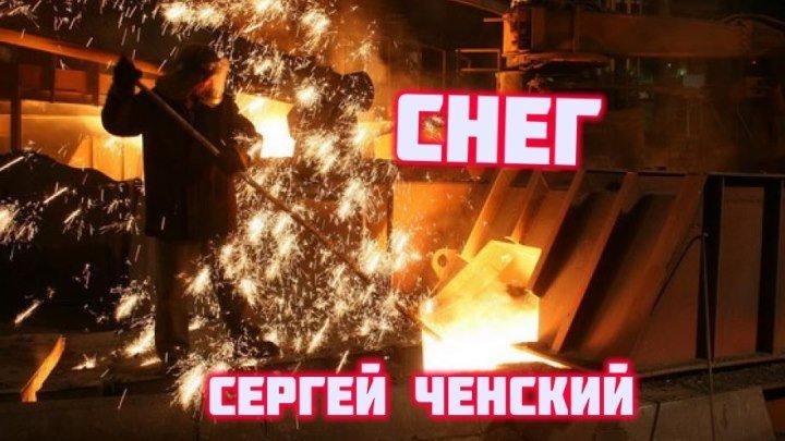 Сергей Ченский - СНЕГ (шансон)
