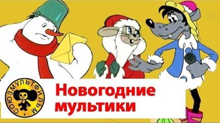 Новогодние мультики сборник _ Ну, погоди, Снеговик-почтовик, Новогодняя сказка,