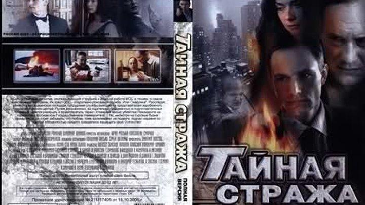 Тайная стража 1-2 серия (2005) детектив.. Россия.