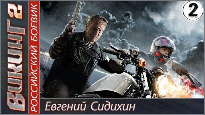 Викинг (Все серии в одном) 2014г. Боевик, детектив