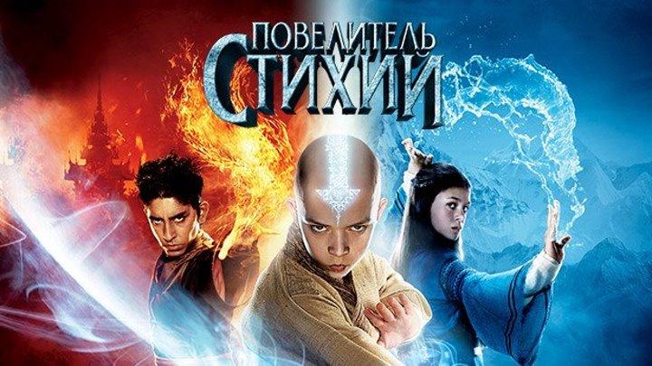 Повелитель стихии (2010) HD