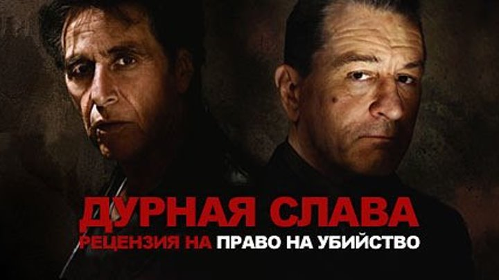Право на убийство (2008) https://ok.ru/kinokayflu