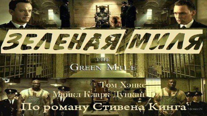 Зелёная миля (1999) 1080p