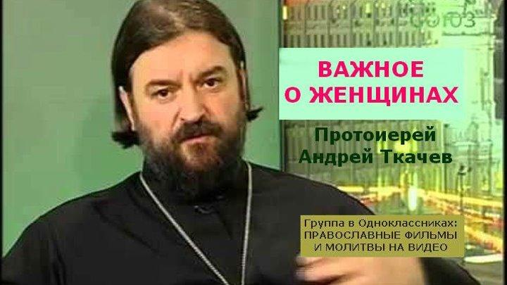 ВАЖНОЕ О ЖЕНЩИНАХ. Смотреть всем и задуматься! Протоиерей Андрей Ткачев