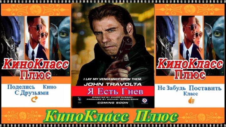 Я есть гнев(HD-720)(2016)-боевик,триллер,криминал,драма...