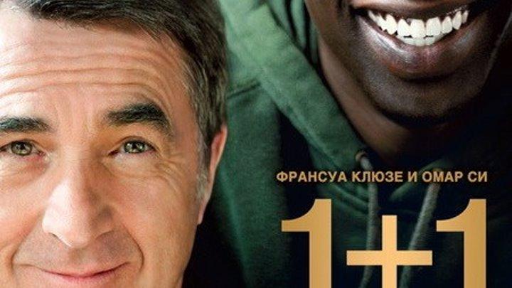1+1 Неприкасаемые Обажаю этот фильм.всем советую посмотреть.