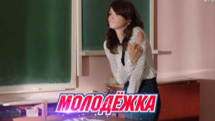 «Молодёжка»: финал сезона!