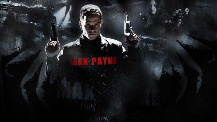 МАКС ПЭЙН.Maх Payne.2008...1080p.Rus