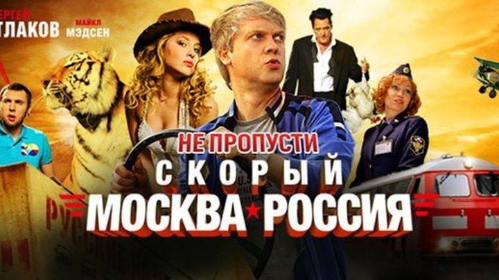 Скорый «Москва-Россия»(2014)
