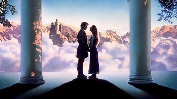 Принцесса-невеста (семейный комедийно-приключенческий фэнтези) | США, 1987