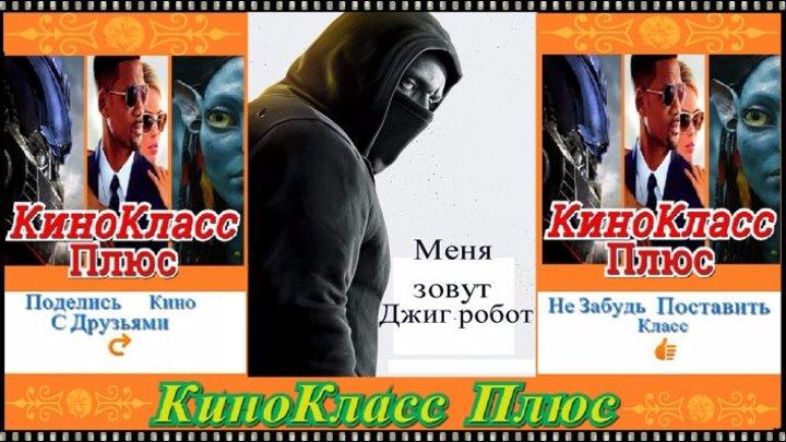 Меня зовут Джиг Робот(HD-720)(2016)-фантастика,боевик,триллер,комедия...
