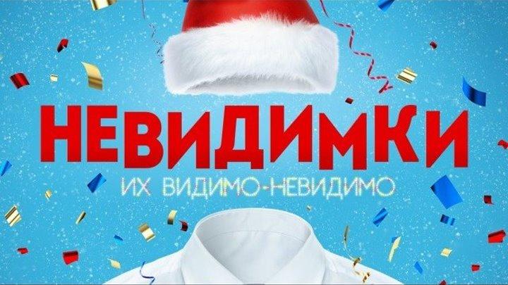 КОМЕДИЯ ! 'НЕВИДИМКИ' (2015) - Фильм