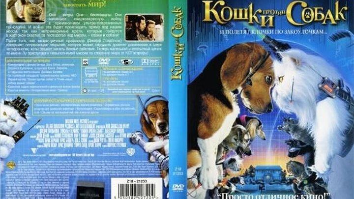 Кошки против собак (2001) Приключения, Семейный.