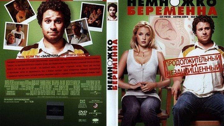 Немножко беременна (2007) Комедия, Мелодрама,