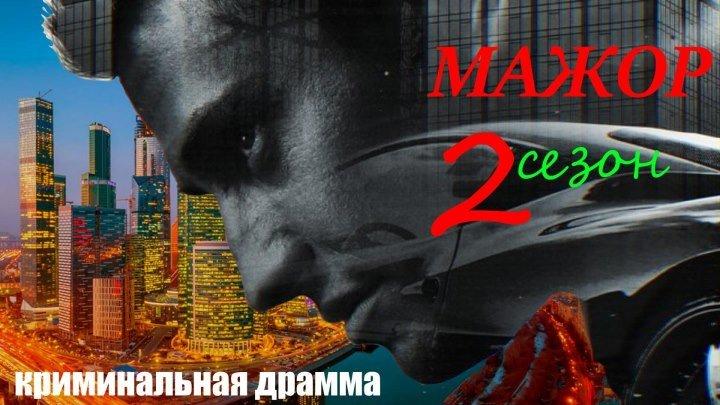 Мажор 2 сезон 12 серия
