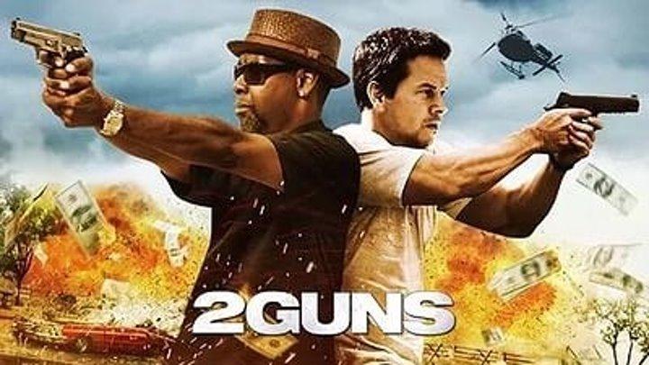 Два ствола HD (комедия,боевик) 2013 (16+)