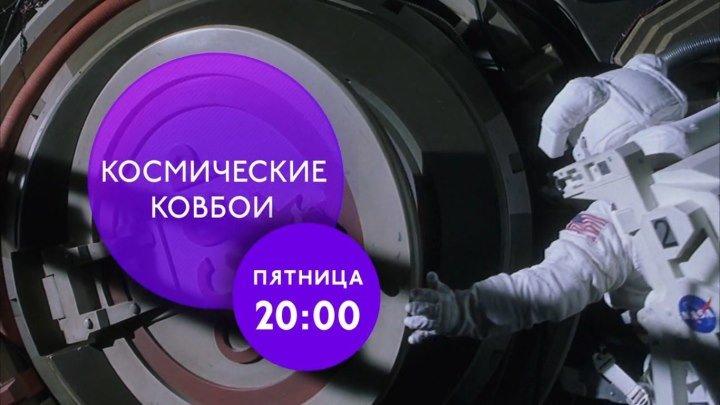 Космические ковбои на ТНТ4.