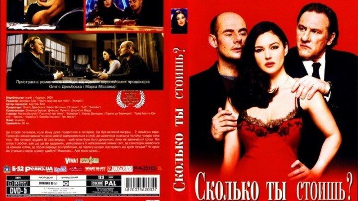 Сколько ты стоишь? (2005) Мелодрама, Комедия.