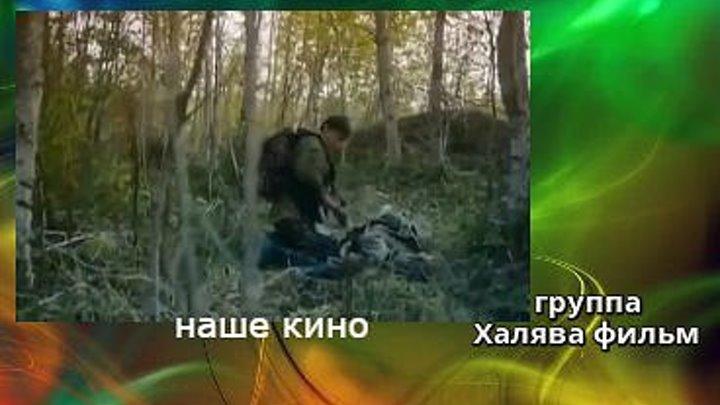 Как Русский Рембо - Боевик про Тайгу и Контрразведку