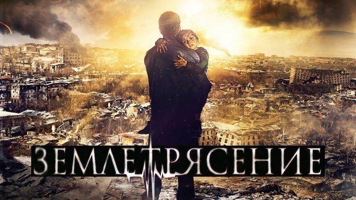 Землетрясение (2016) HD(катастрофа драма)