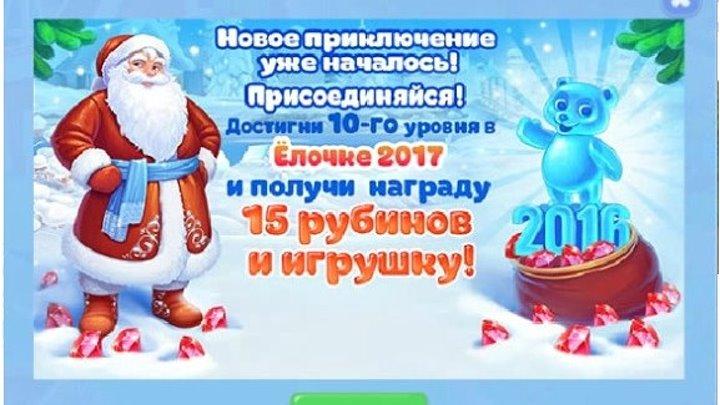 """Акция по переходу из игры """"Ёлочка 2016"""" в игру """" Ёлочка 2017"""""""