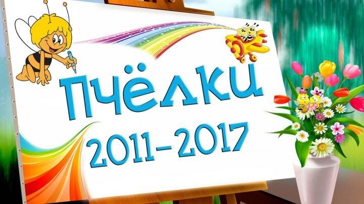 Детский сад 2011-2014 гг.