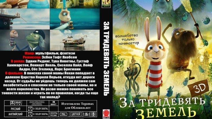 За тридевять земель (2014) Мультфильм, Фэнтези.
