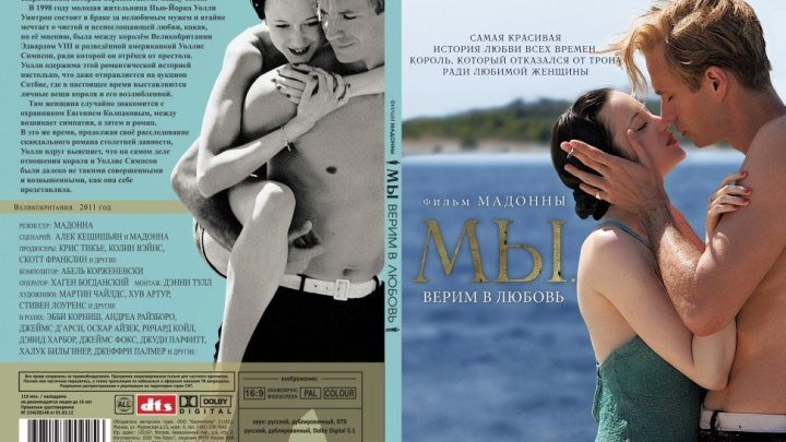 МЫ. Верим в любовь (2011) Драма, Мелодрама.