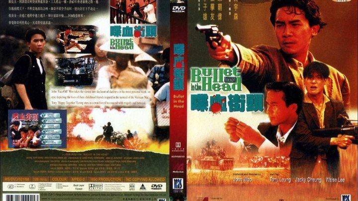 Пуля в голове (1990) Криминал, Военный.