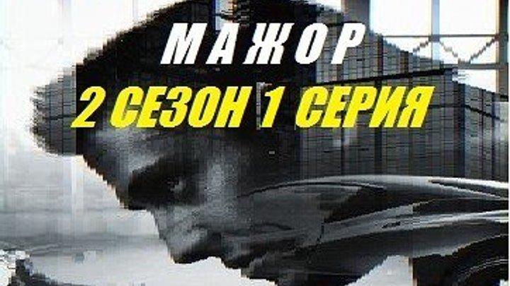 МАЖОР 2 СЕЗОН 1 СЕРИЯ.HD1080i 2016