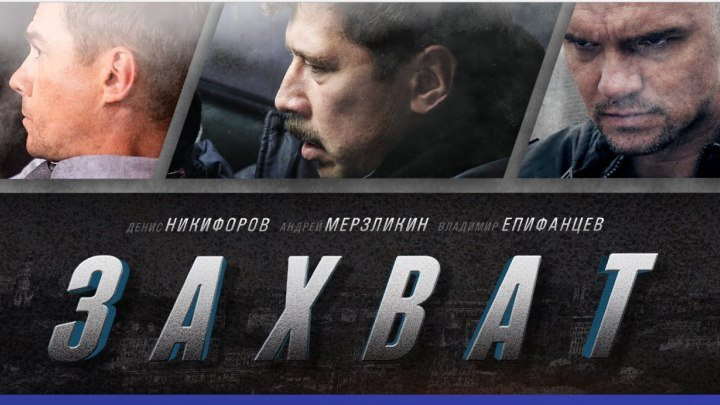 """Захват"" _(2015) Детектив,боевик. Серии 1-4. (HDTV)"
