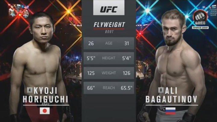 Киоджи Хоригучи VS. Али Багаутинов. UFC Figth Night 99. ПОЛНЫЙ БОЙ.