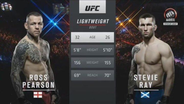 Росс Пирсон VS. Стивен Рэй. UFC Figth Night 99. ПОЛНЫЙ БОЙ.