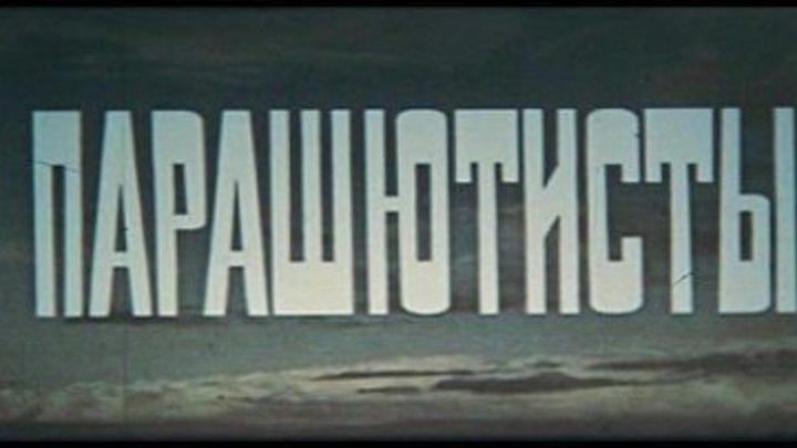 Парашютисты ВДВ (1985)