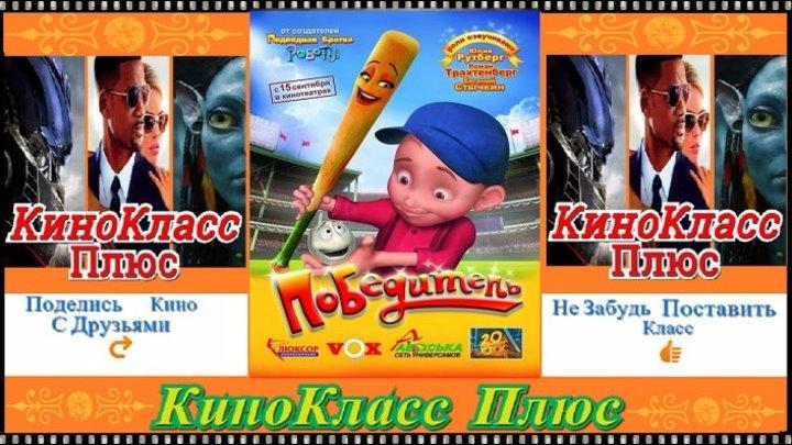 Победитель(HD-720)(2006)-мультфильм,семейный,приключения,комедия...