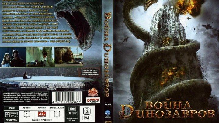 Война динозавров (2007)Фэнтези