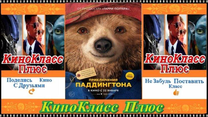 Приключения Паддингтона(HD-720)(2014)-комедия,приключения,семейный...
