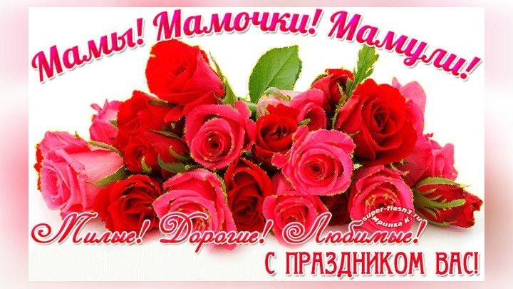 День матери. Поздравление для мам