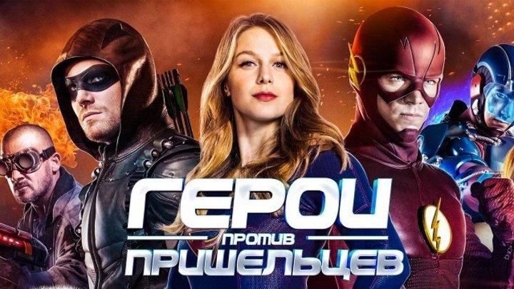 Флэш 3 сезон, Стрела 5 сезон, Легенды завтрашнего дня, Супергерл - Кроссовер