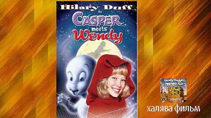 К.а.с.п.е.р 3: Каспер встречает Венди (1998) Комедия, Семейный,..