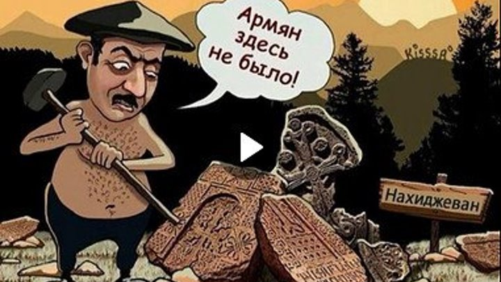 Кто же ты? О, заблудший в корнях своих азербайджанец