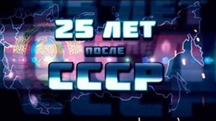 25 лет после СССР. Армения (2016)