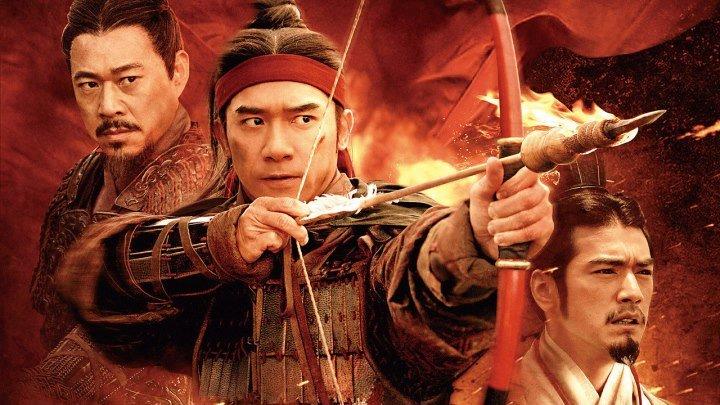 Битва у Красной скалы 2 (Китай 2009 HD) Боевик, Военный, Драма, Исторический
