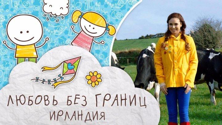 """Шоу для мам с Ляйсан Утяшевой «Любовь без границ» - серия №4 """"Ирландия"""""""